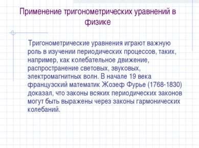 Применение тригонометрических уравнений в физике Тригонометрические уравнения...