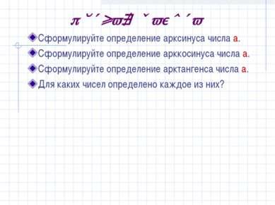 Устная работа Сформулируйте определение арксинуса числа а. Сформулируйте опре...