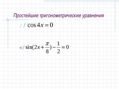 Простейшие тригонометрические уравнения 1) 2)