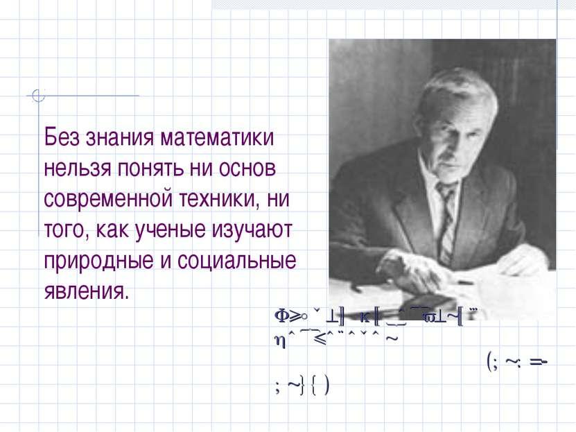 Без знания математики нельзя понять ни основ современной техники, ни того, ка...