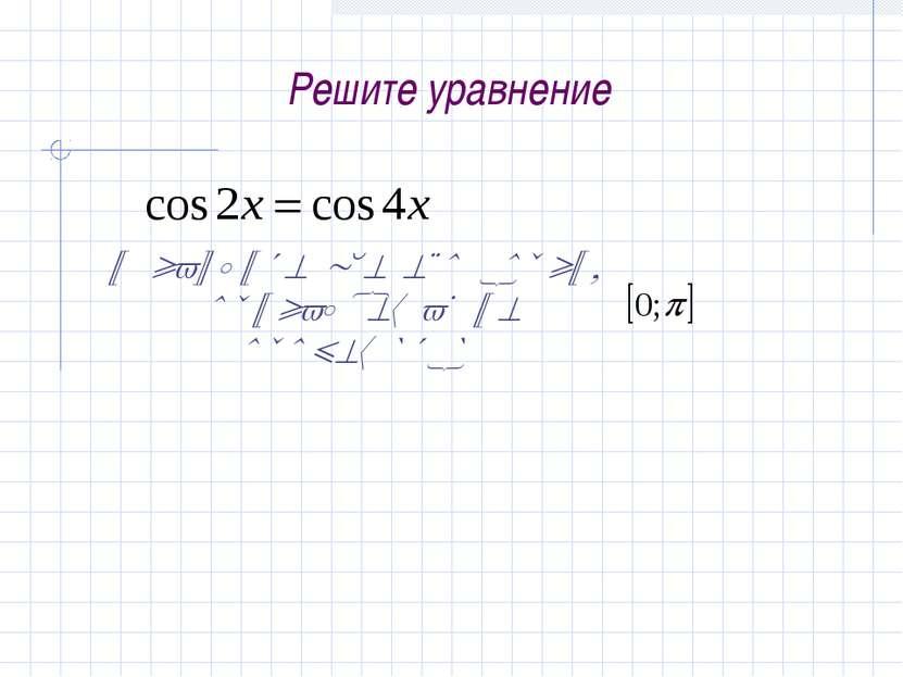 Решите уравнение и найдите все его корни, принадлежащие промежутку