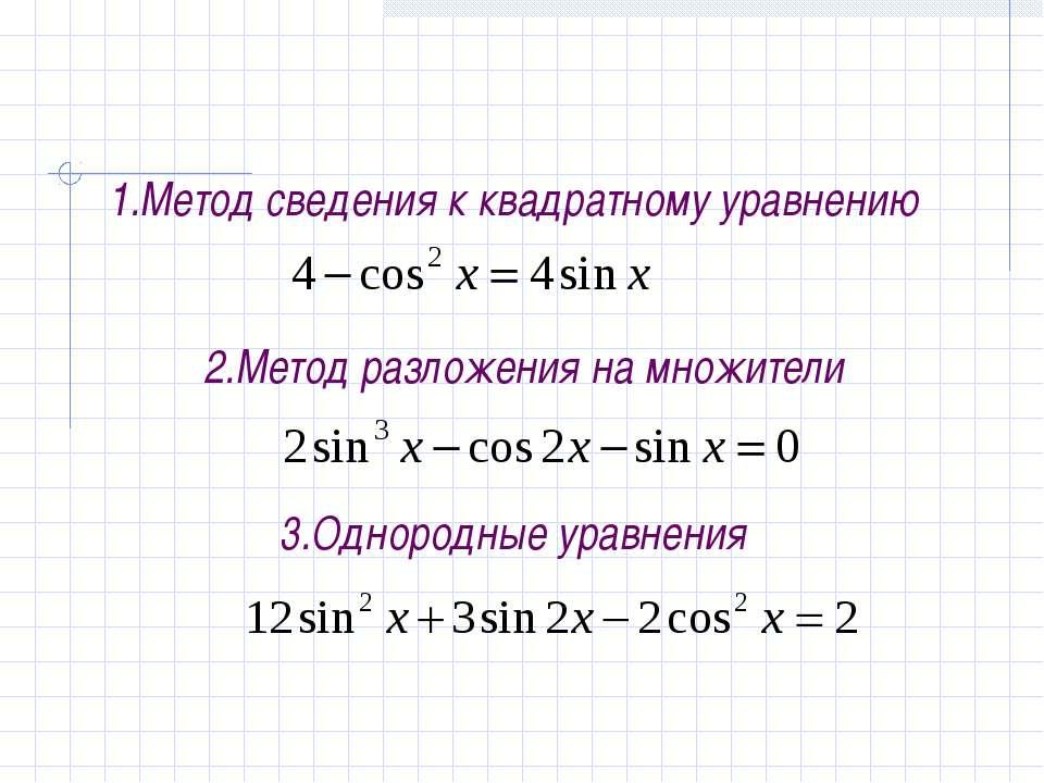 1.Метод сведения к квадратному уравнению 2.Метод разложения на множители 3.Од...