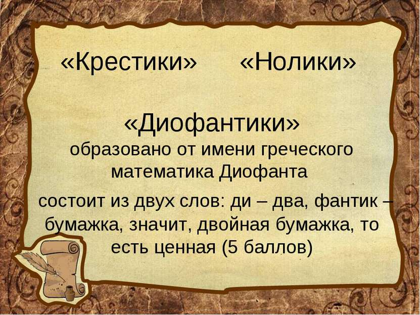 «Крестики» «Нолики» «Диофантики» образовано от имени греческого математика Ди...