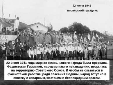 22 июня 1941 пионерский праздник 22 июня 1941 года мирная жизнь нашего народа...
