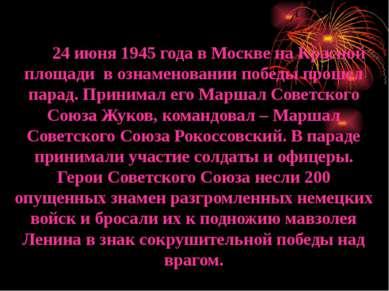 24 июня 1945 года в Москве на Красной площади в ознаменовании победы прошел п...