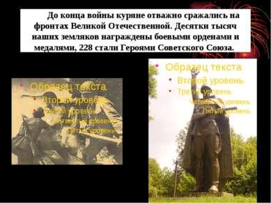 До конца войны куряне отважно сражались на фронтах Великой Отечественной. Дес...