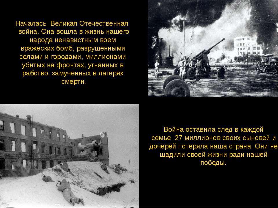 Началась Великая Отечественная война. Она вошла в жизнь нашего народа ненавис...