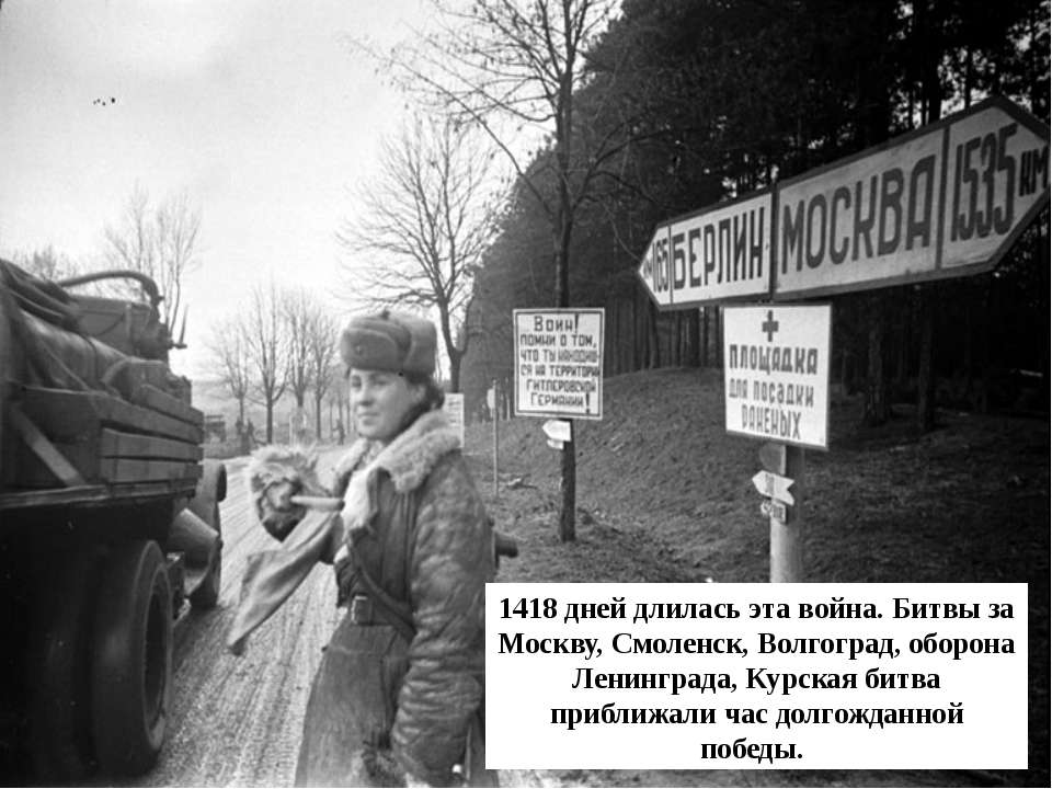 1418 дней длилась эта война. Битвы за Москву, Смоленск, Волгоград, оборона Ле...