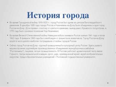 История города Во время Гражданской войны 1918-1920 гг. город Ростов был одни...