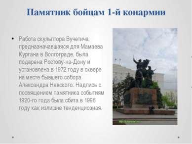 Памятник бойцам 1-й конармии Работа скульптора Вучетича, предназначавшаяся дл...