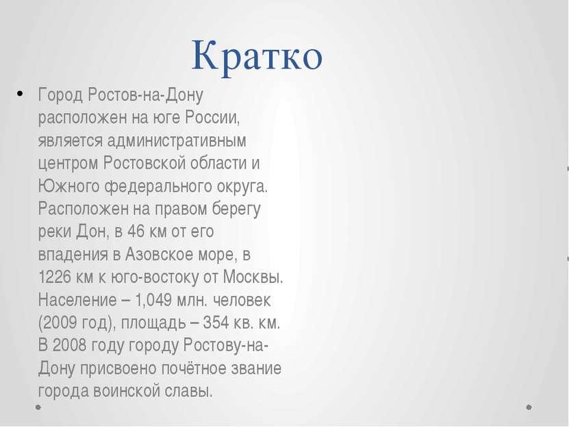 Кратко Город Ростов-на-Дону расположен на юге России, является административн...