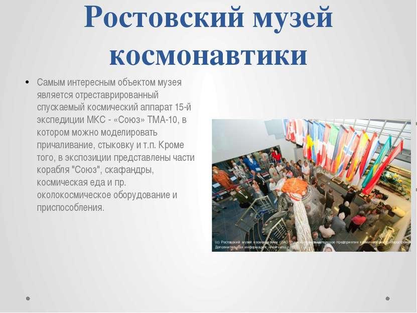 Ростовский музей космонавтики Самым интересным объектом музея является отрест...