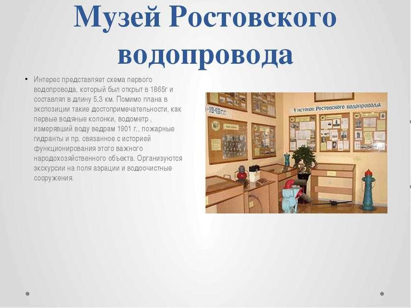 Музей Ростовского водопровода Интерес представляет схема первого водопровода,...