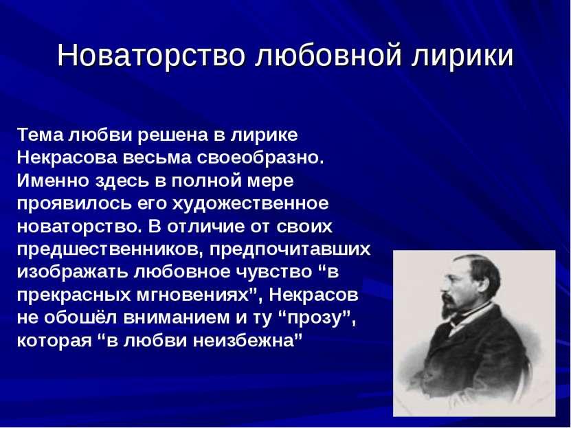 Новаторство любовной лирики Тема любви решена в лирике Некрасова весьма своео...