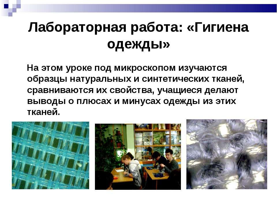 Лабораторная работа: «Гигиена одежды» На этом уроке под микроскопом изучаются...