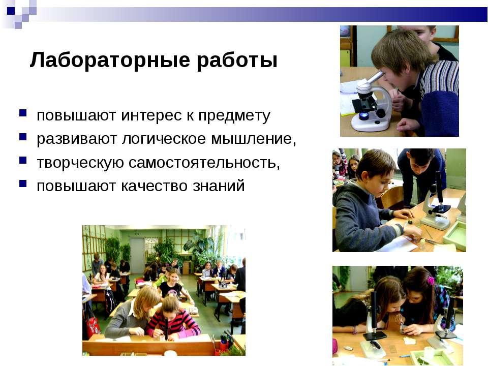 Лабораторные работы повышают интерес к предмету развивают логическое мышление...