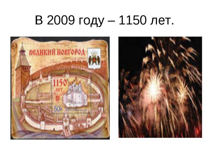 В 2009 году – 1150 лет.