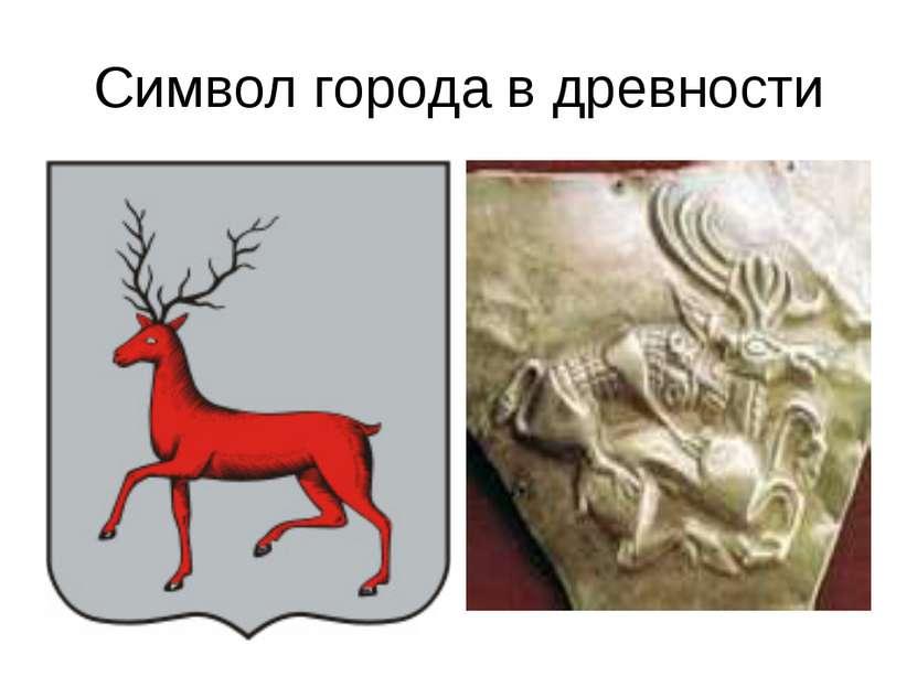 Символ города в древности