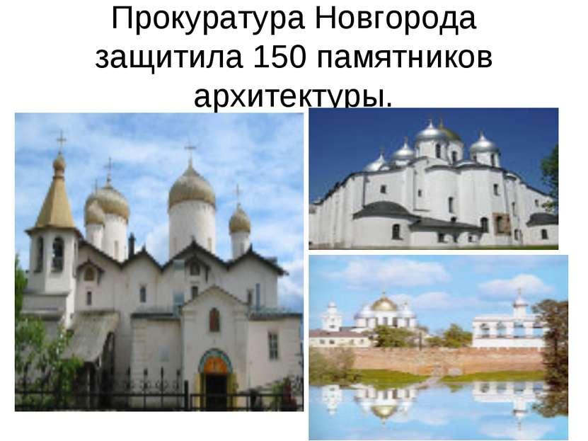 Прокуратура Новгорода защитила 150 памятников архитектуры.