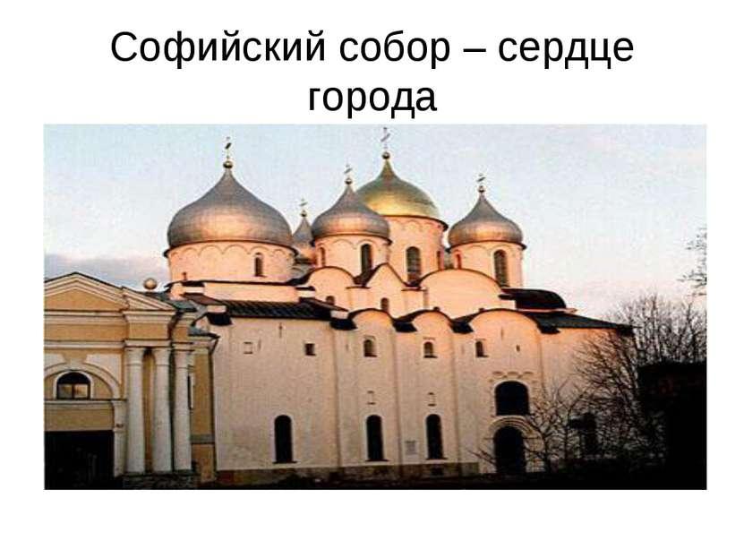 Софийский собор – сердце города