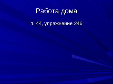 Работа дома п. 44, упражнение 246