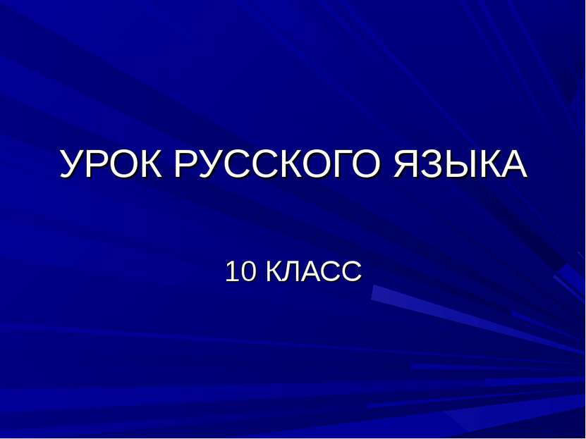 УРОК РУССКОГО ЯЗЫКА 10 КЛАСС