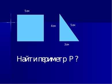 Найти периметр Р ? 5 см 5 см 4 см 3 см