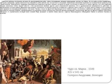 Чудо св. Марка . 1548 415 x 541 см Галерея Академии, Венеция Сюжетом картины ...