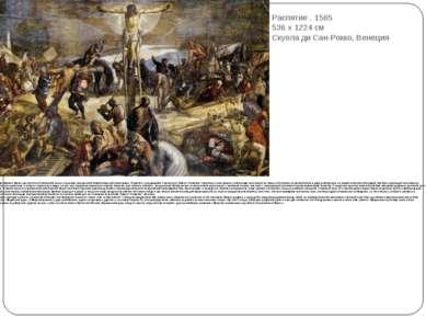 Распятие . 1565 536 x 1224 см Скуола ди Сан-Рокко, Венеция Оформление Скуола ...