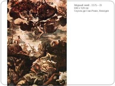 Медный змий . 1575—76 840 x 520 см Скуола ди Сан-Рокко, Венеция