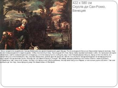 Бегство в Египет . 1582—87 422 x 580 см Скуола ди Сан-Рокко, Венеция Иисус ро...