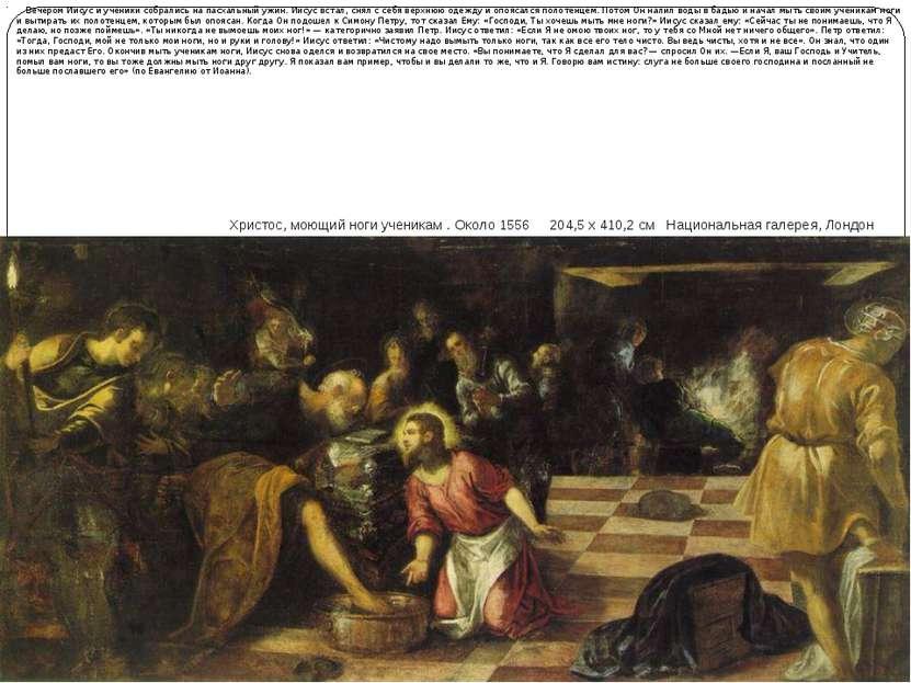 Христос, моющий ноги ученикам . Около 1556 204,5 x 410,2 см Национальная гале...