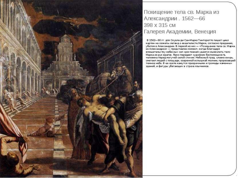 Похищение тела св. Марка из Александрии . 1562—66 398 x 315 см Галерея Академ...