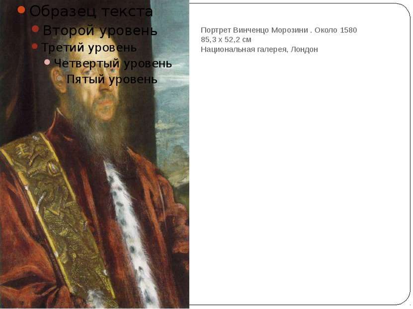 Портрет Винченцо Морозини . Около 1580 85,3 x 52,2 см Национальная галерея, Л...