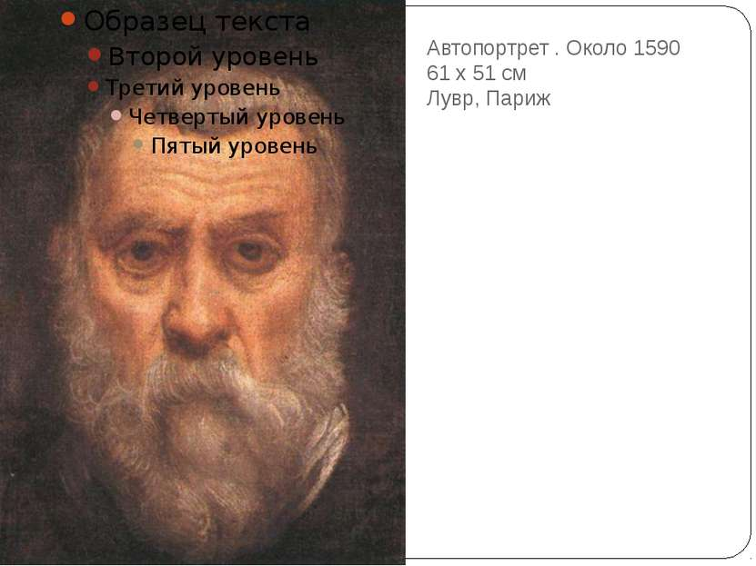 Автопортрет . Около 1590 61 х 51 см Лувр, Париж