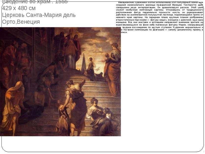 Введение во храм . 1555 429 х 480 см Церковь Санта-Мария дель Орто,Венеция Ве...
