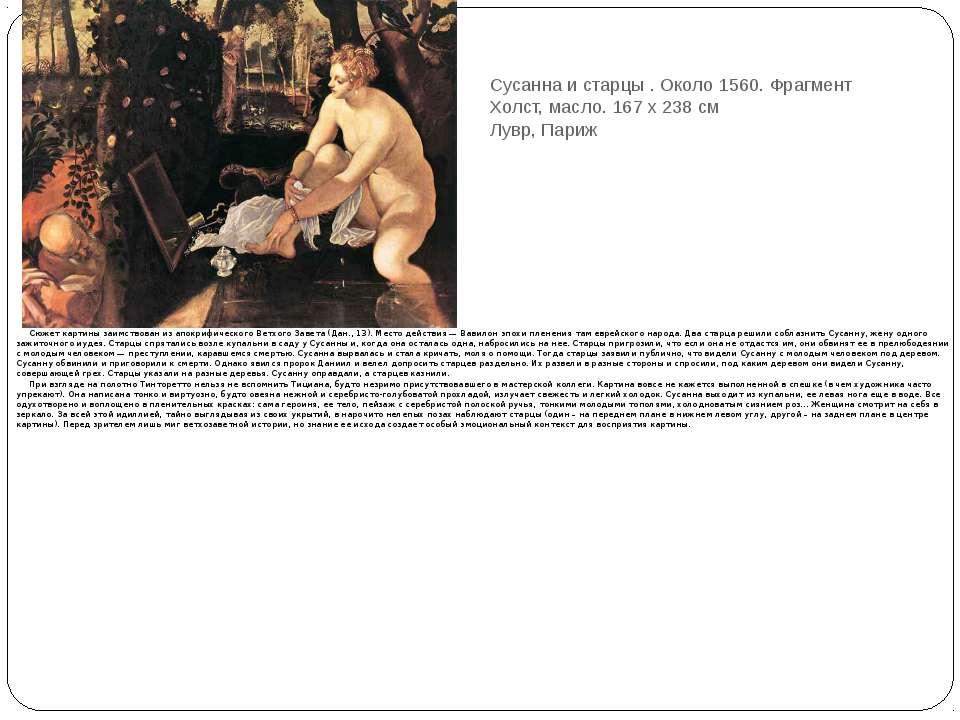 Сусанна и старцы . Около 1560. Фрагмент Холст, масло. 167 x 238 см Лувр, Пари...