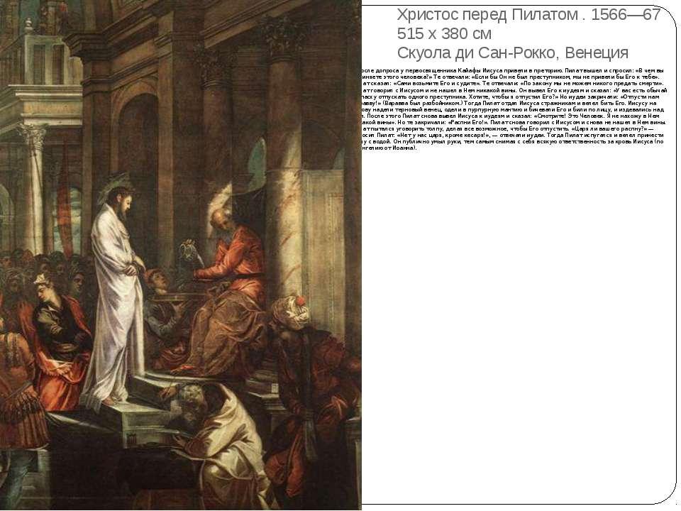 Христос перед Пилатом . 1566—67 515 x 380 см Скуола ди Сан-Рокко, Венеция Пос...