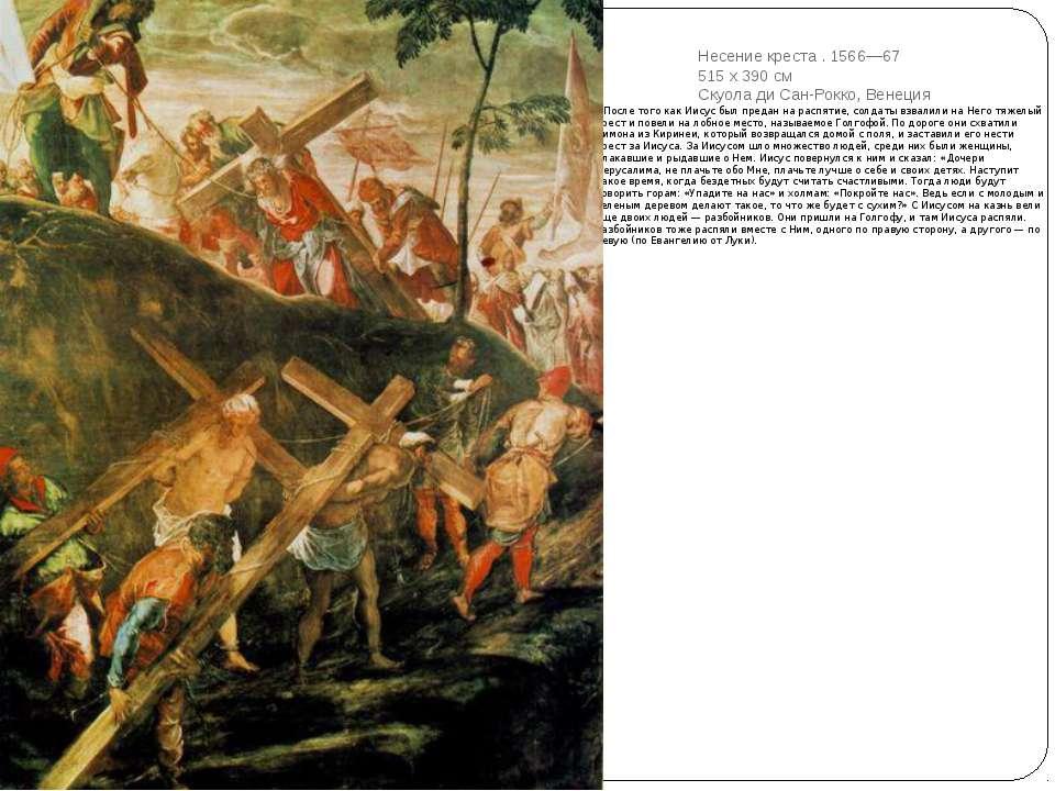 Несение креста . 1566—67 515 x 390 см Скуола ди Сан-Рокко, Венеция После того...