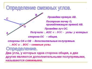 Проведем прямую АВ. Построим точку О, принадлежащую прямой АВ. Проведем луч О...