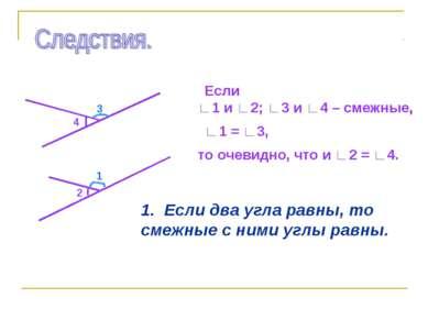 1. Если два угла равны, то смежные с ними углы равны. 1 2 3 4 ∟1 и ∟2; ∟3 и ∟...