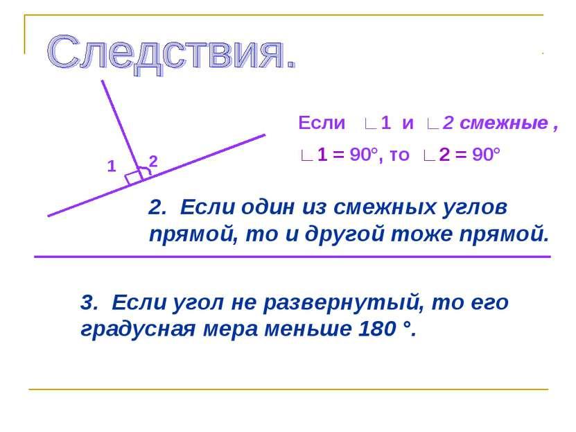 Если ∟1 и ∟2 смежные , ∟1 = 90°, то ∟2 = 90° 2 1 2. Если один из смежных угло...