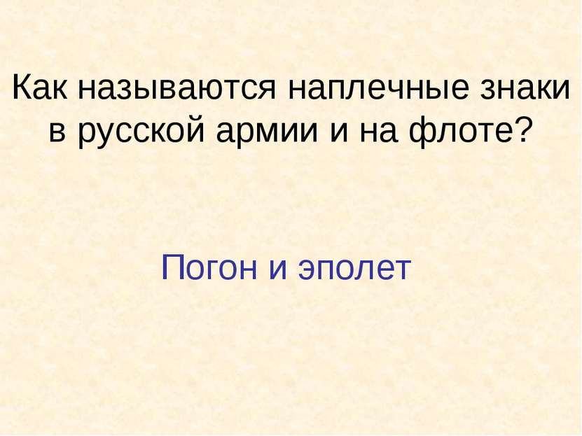 Как называются наплечные знаки в русской армии и на флоте? Погон и эполет