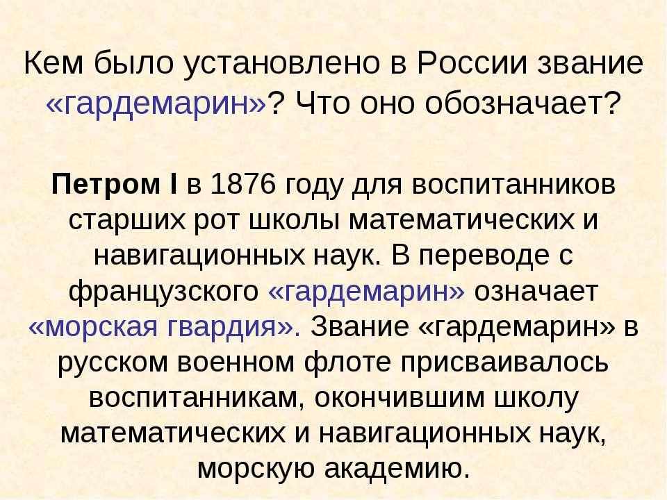 Кем было установлено в России звание «гардемарин»? Что оно обозначает? Петром...