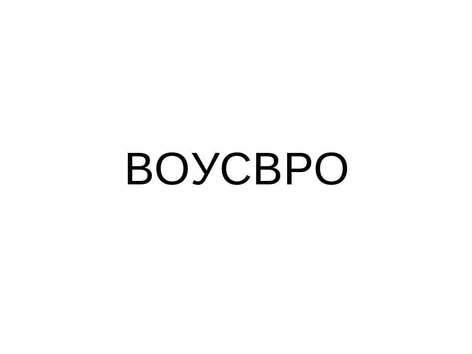 ВОУСВРО