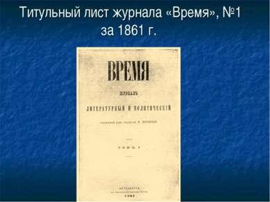 Титульный лист журнала «Время», №1 за 1861 г.