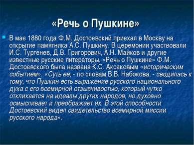 «Речь о Пушкине» В мае 1880 года Ф.М. Достоевский приехал в Москву на открыти...