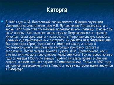 Каторга В 1846 году Ф.М. Достоевский познакомился с бывшим служащим Министерс...