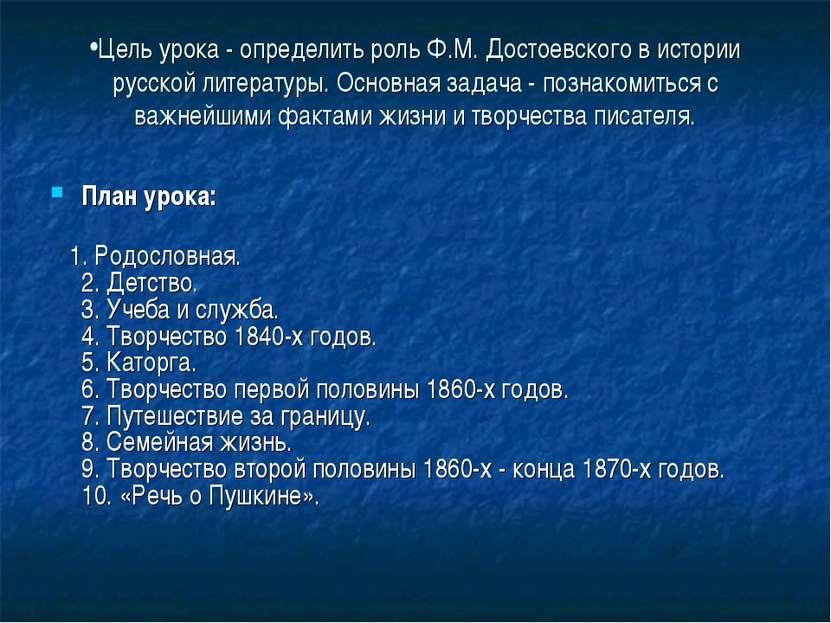 Цель урока - определить роль Ф.М. Достоевского в истории русской литературы. ...