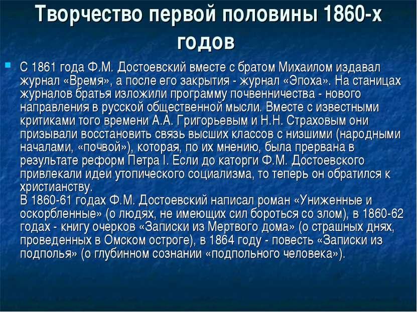 Творчество первой половины 1860-х годов С 1861 года Ф.М. Достоевский вместе с...